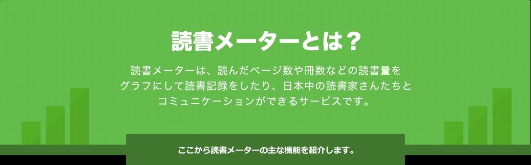 読書メーターとは - 読書メータ...