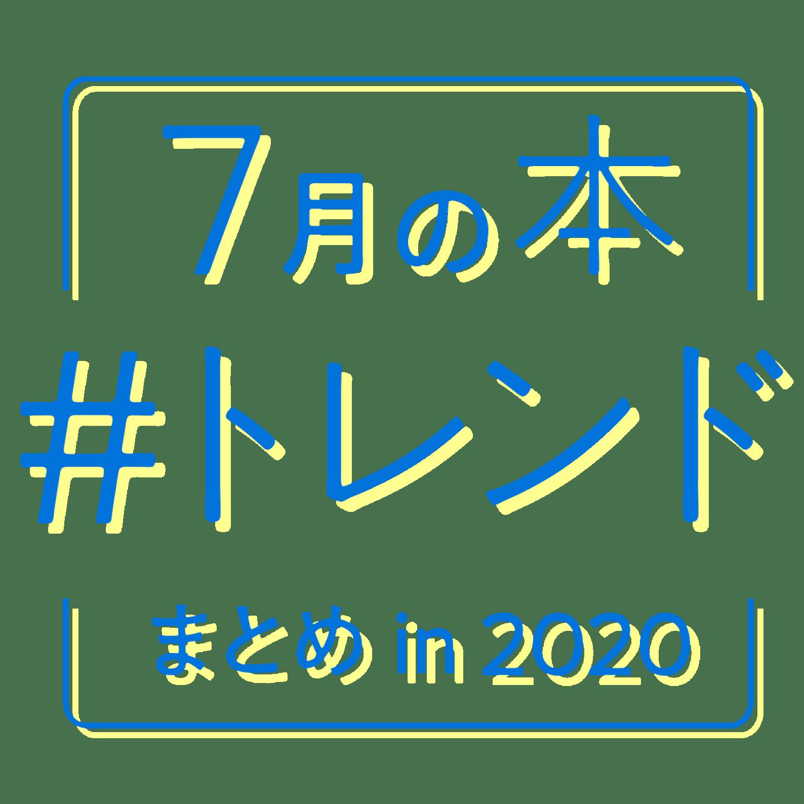 7月の本#トレンドまとめin2020
