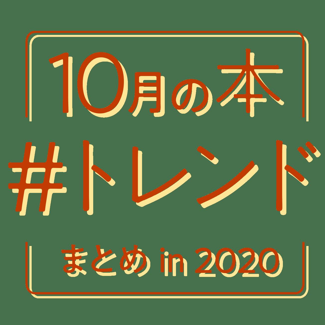 10月の本#トレンドまとめin2020