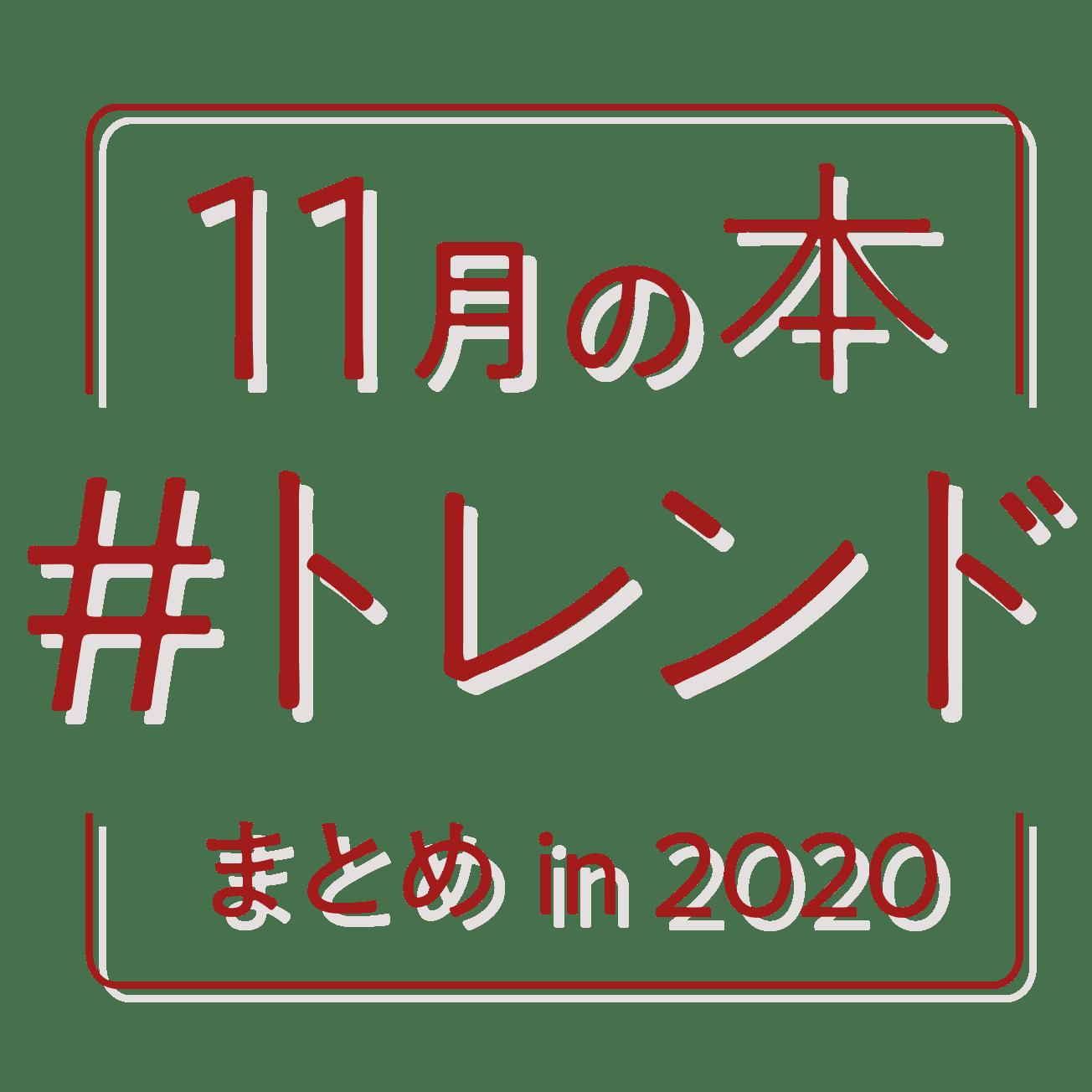 11月の本#トレンドまとめin2020