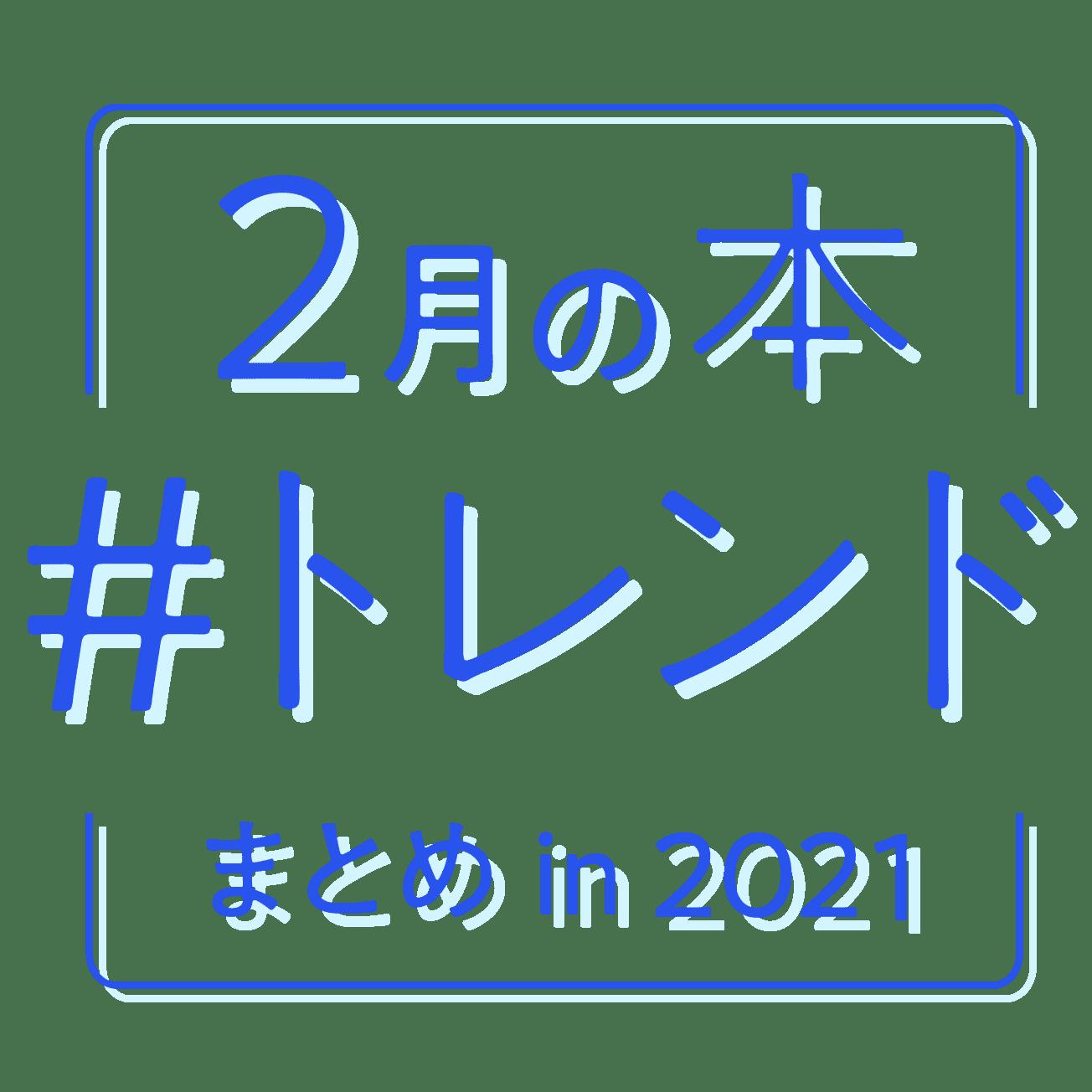 2月の本#トレンドまとめin2021