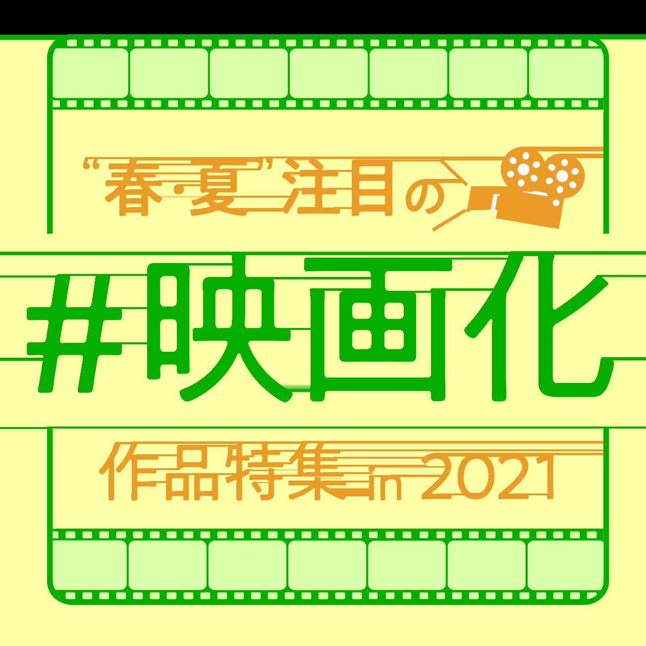2021年春・夏 公開映画の原作小説・原作漫画特集!